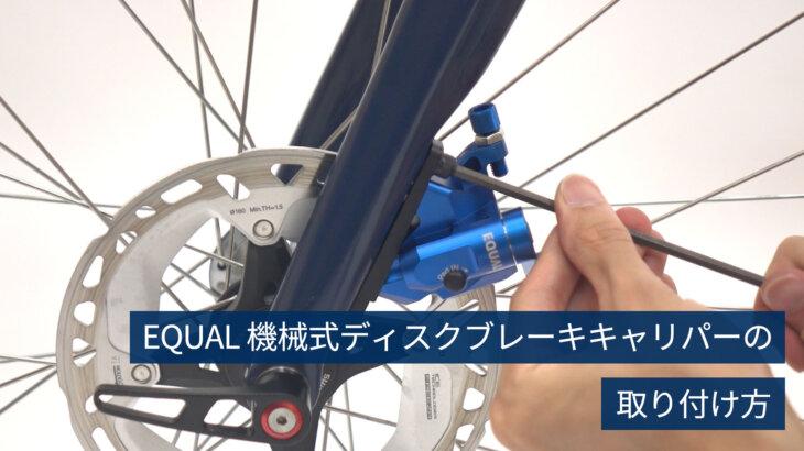 EQUAL 機械式ディスクブレーキキャリパーの取り付け方映像