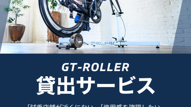 GT-Roller T1 がGT-Roller 貸出サービスの対象に!