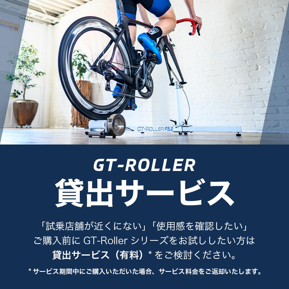 GT-Roller貸出サービス