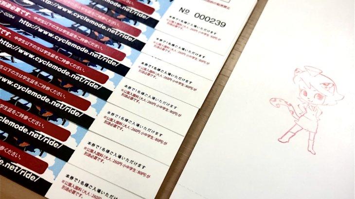 (中止)CYCLE MODE RIDE OSAKA 2020に出展します ※招待券プレゼントキャンペーンあり