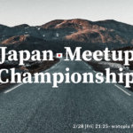 2020年2月28日Japan meetup championship開催されました。グロータックは賞品を提供。
