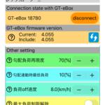 実は色々遊べる「GT-eRemote」その1 ―Setting Modeを使いこなす―