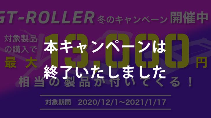 最大約13,000円相当の製品が付いてくる!GT-Roller 冬のキャンペーン開催中!