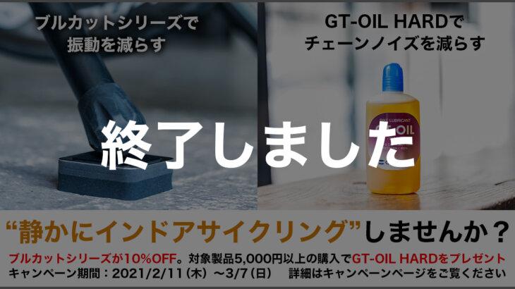 """""""静かにインドアサイクリング""""キャンペーン。「ブルカットシリーズ」10%OFF、ブルカットシリーズ5000円以上のお買い上げで「GT-OIL HARD」もついてきます!"""