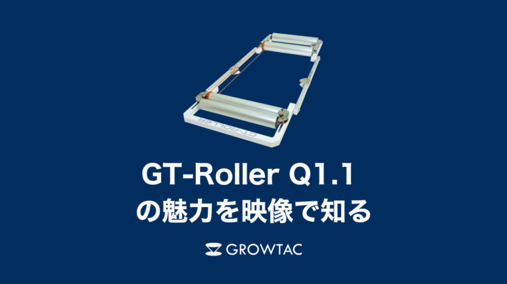 "GT-Roller Q1.1の魅力を""映像""で知る"