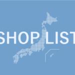 GROWTAC製品 取扱販売店追加のお知らせ(2021年9月)